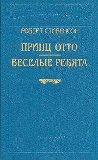 Роберт Стивенсон. В шести книгах. Книга 2. Принц Отто. веселые ребята