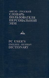 Англо-русский словарь пользователя персональной ЭВМ