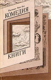 Комедия книги