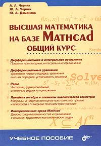 Высшая математика на базе Mathcad. Общий курс ( 5-94157-470-3 )