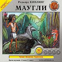 Маугли (аудиокнига MP3)