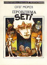 �������� SETI