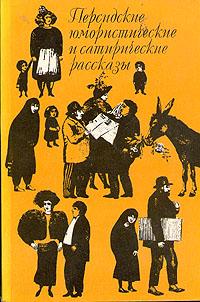 Персидские юмористические и сатиристические рассказы