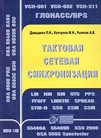 Тактовая сетевая синхронизация ( 5-88405-058-5 )