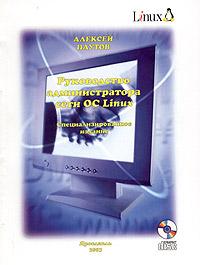 Руководство администратора сети OC Linux