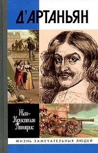 Книга Истинный д'Артаньян