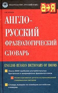 Англо-русский фразеологический словарь / Еnglish-Russian Dictionary of Idioms