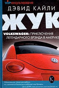 Жук. Volkswagen. Приключения легендарного брэнда в Америке ( 5-89542-106-7 )