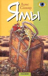 Книга Ямы