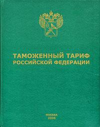 Таможенный тариф Российской Федерации