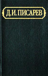 Д. И. Писарев Д. И. Писарев. Полное собрание сочинений и писем в 12 томах. Том 3. Статьи и рецензии 1861 (июнь - декабрь)