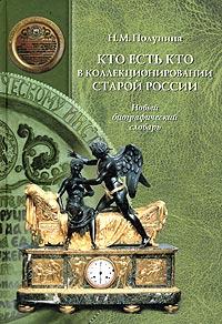 Кто есть кто в коллекционировании старой России. Новый биографический словарь