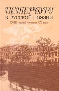 Петербург в русской поэзии XVIII - первой четверти XX века