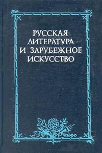 Русская литература и зарубежное искусство