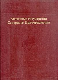 Античные государства Северного Причерноморья