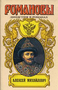 Романовы. Династия в романах. Алексей Михайлович