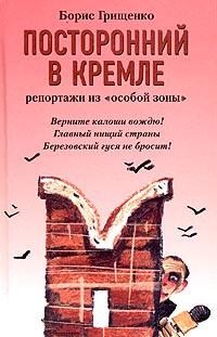 Посторонний в Кремле