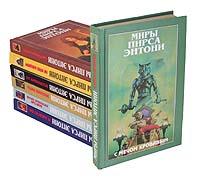 Миры Пирса Энтони (комплект из 7 книг)