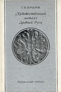 Художественный металл Древней Руси
