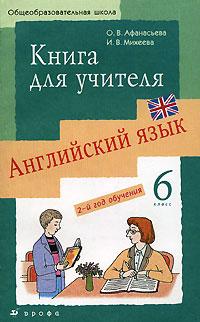 Английский язык. 6 класс. 2-й год обучения. Книга для учителя