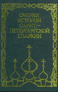 Очерки истории Санкт-Петербуржской епархии