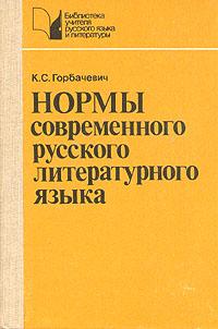 Нормы современного русского литературного языка