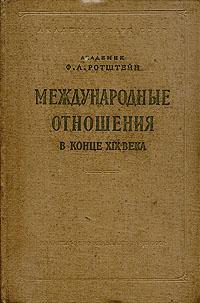 Международные отношения в конце XIX века