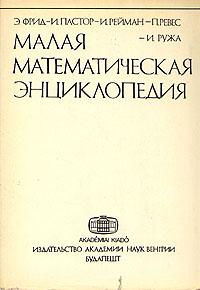 Малая математическая энциклопедия