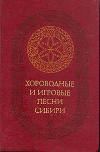 Хороводные и игровые песни Сибири