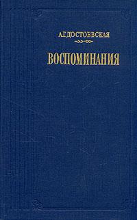 А. Г. Достоевская. Воспоминания