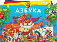 Азбука. Для детей 3-6 лет