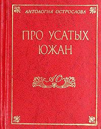 Про усатых южан (миниатюрное издание)