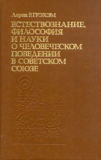 Естествознание, философия и науки о человеческомм поведении в Советском Союзе