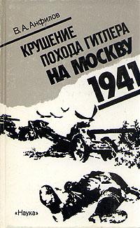 Крушение похода Гитлера на Москву. 1941