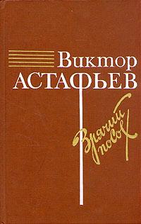 Книга Зрячий посох