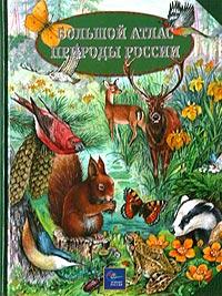 Большой атлас природы России12296407Куда бы мы ни направились - в лес, на луг, к речке, - кругом кипит жизнь. Рядом с нами обитают сотни, тысячи разнообразных живых существ. А ведь о многих из них мы почти ничего не знаем. Называем их просто какими-то птичками, цветочками, зверьками. Порой нам хочется узнать побольше об окружающих нас существах, и тогда мы ищем подходящие книги, чтобы утолить любопытство. Именно такая книга сейчас перед вами. Этот атлас - настоящий путеводитель по царствам растений, животных и грибов. Здесь наиболее полно отражены представители флоры и фауны, встречающиеся на территории нашей страны. Красочные и точные иллюстрации помогут узнать каждое из описанных растений или животных в природе. А яркие и емкие описания будут полезны и интересны всем.