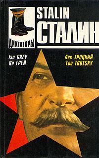 Сталин/Stalin