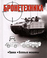 Бронетехника ( 985-438-998-7 )