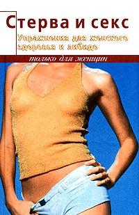 Стерва и секс. Упражнения для женского здоровья и либидо