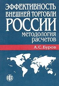 Эффективность внешней торговли России: методология расчетов ( 5-279-02670-0 )