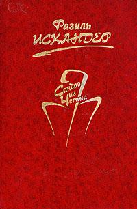 Книга Сандро из Чегема