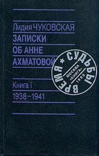 Записки об Анне Ахматовой. 1938-1941