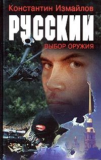 Русский. Выбор оружия