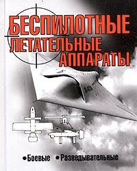 Беспилотные летательные аппараты ( 985-438-983-9 )