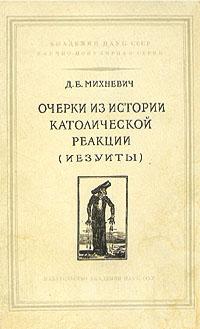Очерки из истории католической реакции (иезуиты)