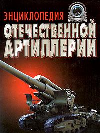 Энциклопедия отечественной артиллерии. А. Б. Широкорад