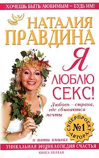 Я люблю секс! Любовь - страна, где сбываются мечты. Уникальная энциклопедия счастья. Книга 1