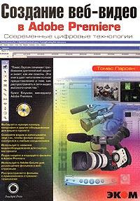 Создание веб-видео в Adobe Premiere (+ CD-ROM)