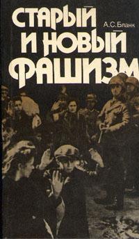 Zakazat.ru: Старый и новый фашизм. А. С. Бланк