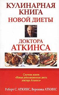 Кулинарная книга новой диеты доктора Аткинса ( 985-483-082-9 )